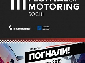 Festival of Motoring Sochi